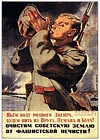 Пьем воду родного Днепра, Будем пить из Прута, Немана и Буга! Очистим советскую землю.