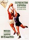 Первенство Европы по баскетболу для женских команд