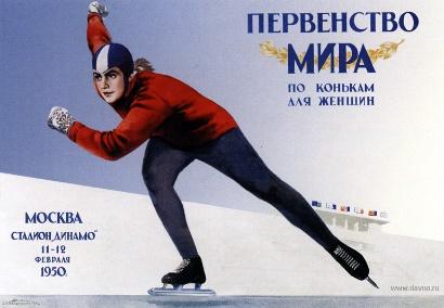 Первенство мира по конькам для женщин - плакат