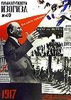Плакат-газета ИЗОГИЗА №40