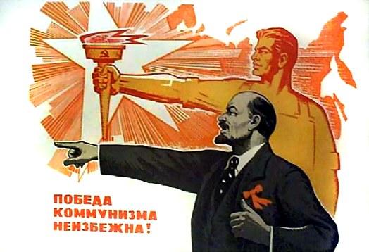 Победа коммунизма неизбежна! - плакат