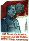 Под знаменем Ленина, под водительством Сталина, вперед к победе коммунизма!