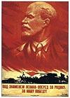Под знаменем Ленина - вперед за Родину, за нашу победу!