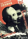 Под знаменем Ленина, за социалистическое строительство.