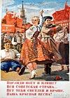 Погляди: поет и пляшет вся Советская Страна.