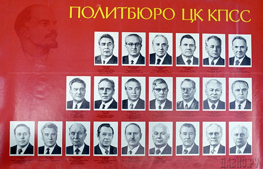 ПОЛИТБЮРО ЦК КПСС - плакат
