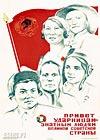 Привет ударницам - знатным людям великой советской страны.