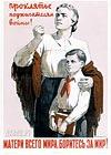 Проклятые поджигателям войны! Матери всего мира, боритесь за мир!