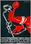 Пусть господствующие классы содрогаются перед коммунистической революцией. Плакат, 1933.