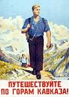 Путешествуйте по горам Кавказа