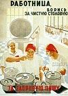 Работницы, борись за чистую столовую, за здоровую пищу!