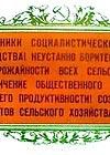 Работники социалистического земледелия и животноводства!