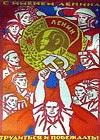 С именем Ленина трудиться и побеждать.