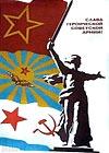 Слава героической Советской Армии!