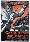 Слава героям партизанам, разрушающим фашистский тыл.