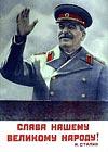 Слава нашему великому народу! И.Сталин.