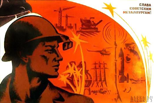 Слава советским металлургам! - плакат