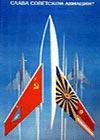 Слава советской авиации!