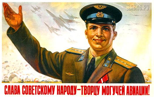 Слава советскому народу - творцу могучей авиации! - плакат