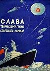 Слава творческому гению советского народа!