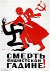 Смерть фашистской гадине