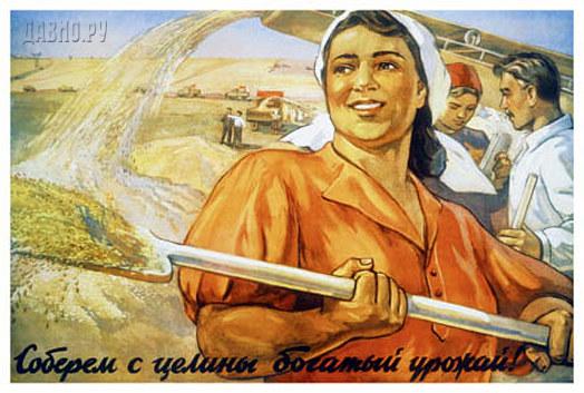 Соберем с целины богатый урожай! - плакат