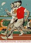 Советские физкультурники - гордость нашей страны!