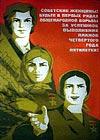 Советские женщины! Будьте в первых рядах!