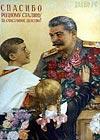 Спасибо родному Сталину за наше счастливое детство!