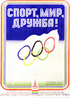 Спорт! Мир! Дружба! Москва 1980