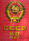 СССР 60 ЛЕТ!