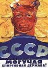 СССР - могучая спортивная держава!