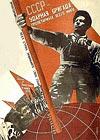 СССР - ударная бригада пролетариата всего мира.