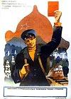 Свято хранить революционные, боевые и трудовые традиции рабочего класса.