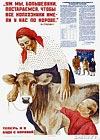 Уж мы, большевики, постараемся, чтобы все колхозники имели у нас по корове. (И.Сталин)