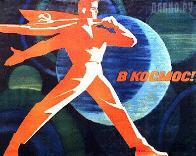 В космос! - плакат