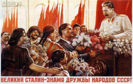 Великий Сталин - знамя дружбы народов СССР! - плакат