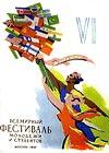 VI Всемирный фестиваль молодежи и студентов. Москва 1957г.