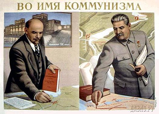 Во имя коммунизма - плакат