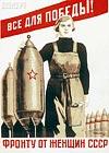 Все для Победы! Фронту от женщин СССР.