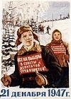 Все на выборы в Советы Депутатов Трудящихся! 21 декабря 1947.