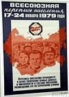 Всесоюзная перепись населения. 17-24 января, 1979 года.