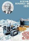 Всесоюзная перепись населения. 1939 год.