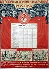 Всесоюзная перепись населения 1939 года