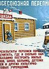 Всесоюзная перепись населения 1939