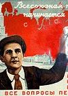 Всесоюзная перепись населения начинается 17 января 1939 года.