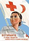 Вступайте в ряды обществ Красного Креста и Красного Полумесяца!