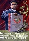 Вся власть в СССР принадлежит трудящимся города и деревни в лице Советов депутатов трудящихся.