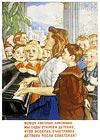 Всюду светлые, красивые мы сады откроем детские, чтоб веселая, счастливая детвора росла советская!