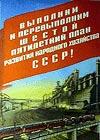 Выполним и перевыполним шестой пятилетний план развития народного хозяйства СССР!